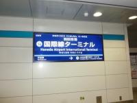 京急羽田国際ターミナル140320