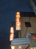 東庭客家菜館140404