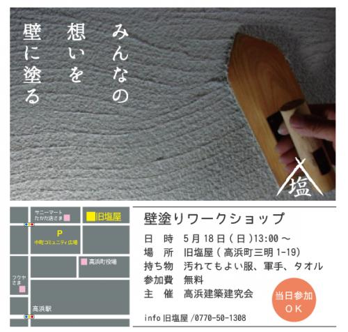 壁塗りWS FB用_convert_20140430171643