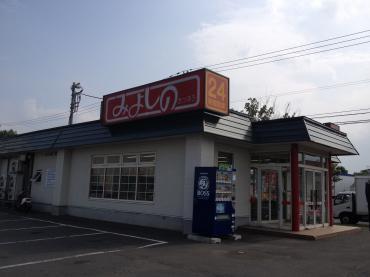 みよしの 清田店