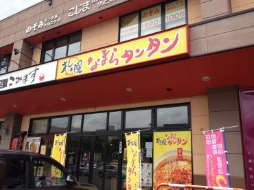 札幌なまらタンタン