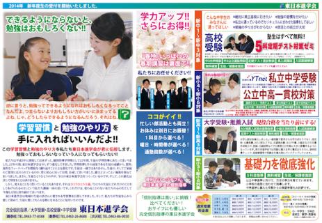 東日本進学会2014春表面