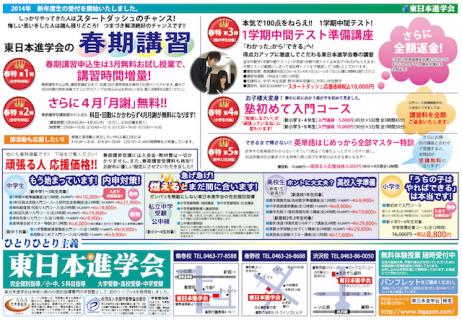 東日本進学会2014春裏面