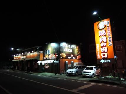 焼肉の田口 海老名下今泉店