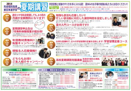 higashinihon2014natsu2.png