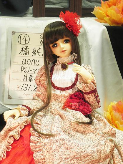 ⑨純アリス (2)