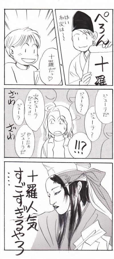 松原神楽社中 マンガ