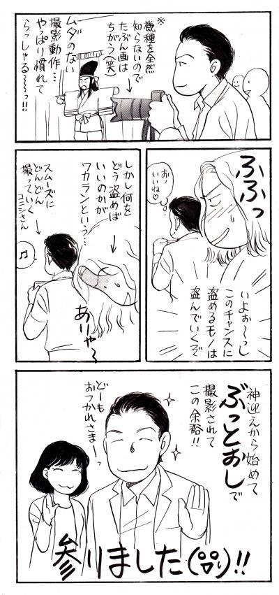 三矢の里2014 マンガ