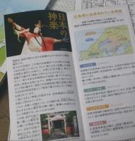 広島神楽定期公演 ガイドブック