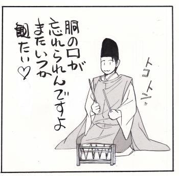 原田神楽団 マンガ