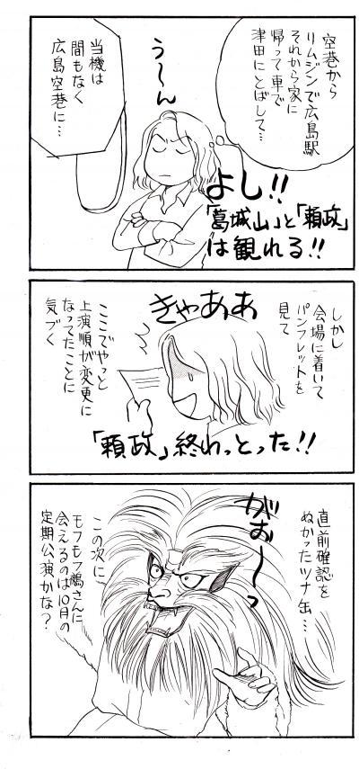 栗栖神楽団 マンガ