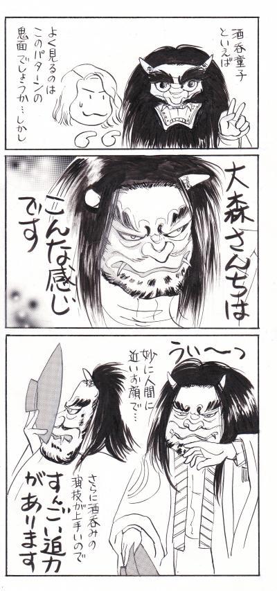 大森神楽団 大江山マンガ