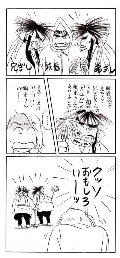 後野神楽社中 マンガ