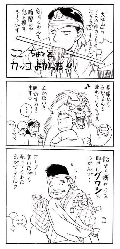 安野神楽団 マンガ