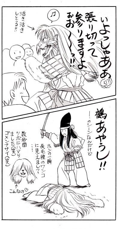 鈴張神楽団 マンガ
