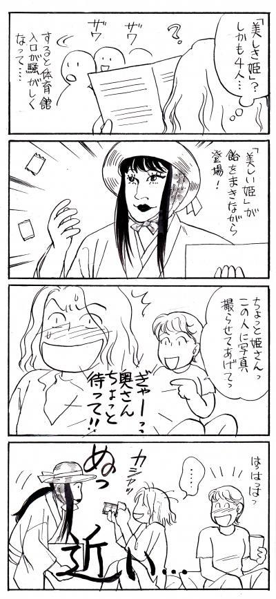 大塚神楽団 マンガ