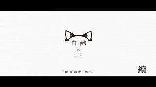 shirokoma_2.jpg