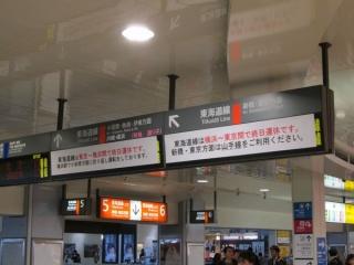 東海道線に関連する発車案内板には運休に関する告知が掲出。