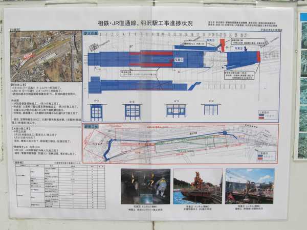 羽沢駅の工事現場を囲む道路に向けて掲出されている工事予定表。