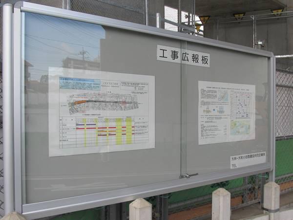 日吉駅近くに設置された相鉄・東急直通線の工事案内板