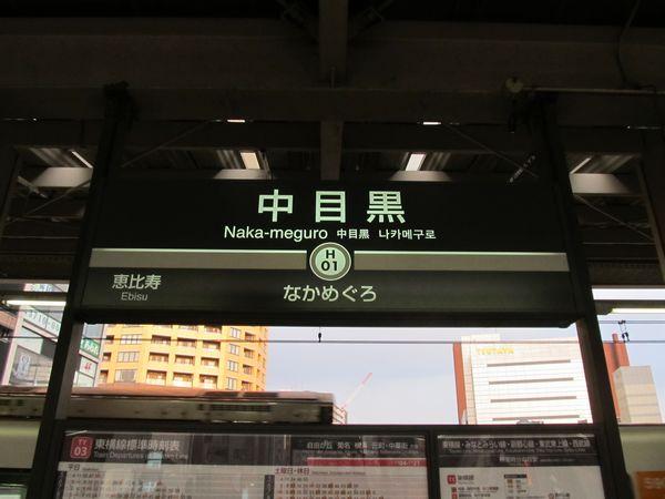 日比谷線側の駅名板は「祐天寺」の文字が消された。