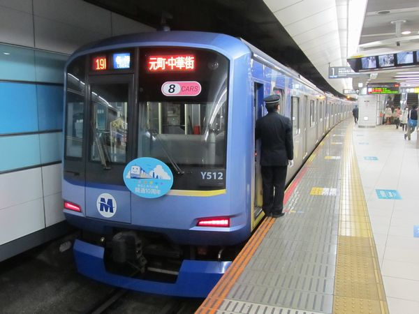 今年開業10周年を迎えたみなとみらい線。Y500系電車の一部にはそれを記念したヘッドマークが取り付けられた。