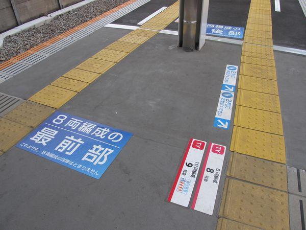 優等列車の停車駅ではホーム床に8両編成と10両編成の乗車位置の違いに関する注意書きが貼られた。