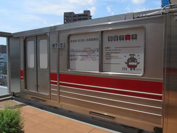 武蔵小杉東急スクエア4階の南端に設けられている展望デッキ。両側にはかつて東横線を走っていた9000系電車から切り出した車体の一部が装飾品として嵌め込まれている。
