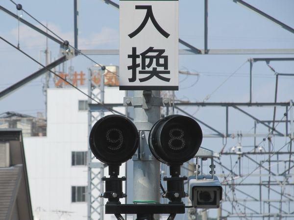 D:5・6番線から渋谷方の本線で折り返す際使用する進入番線表示器。8・9の数字が見える。