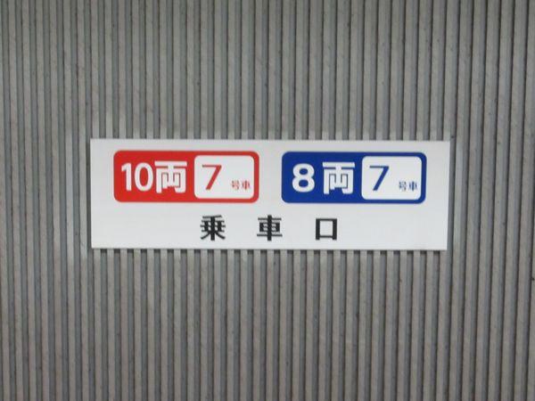 みなとみらい駅の8両・10両共通乗車目標。他の駅も同一のデザイン。