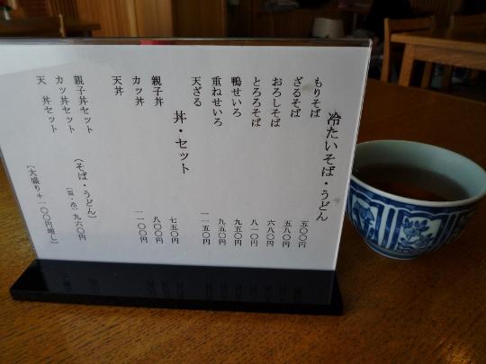 14_02_25-01suzukiya.jpg