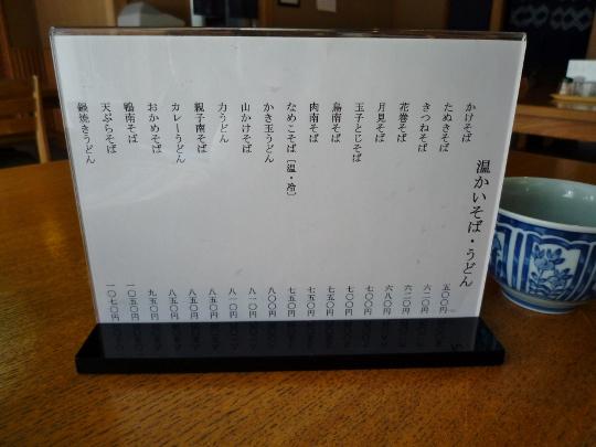 14_02_25-02suzukiya.jpg