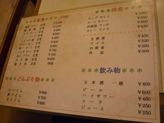 14_06_14-01nagasakiya.jpg