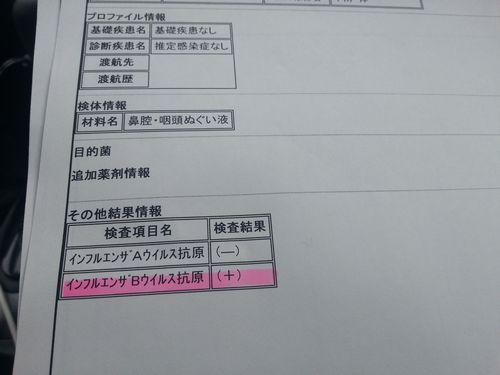 20140220_110243.jpg