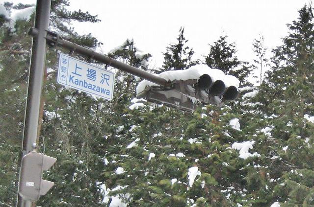 20140307上場沢信号機に雪 (2)