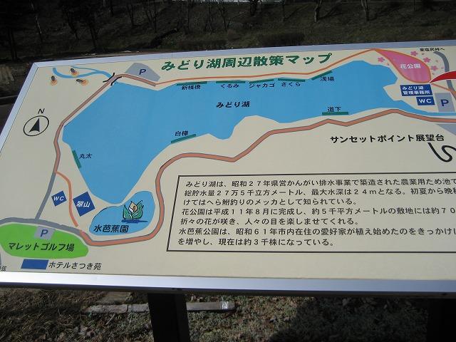 20140402みどり湖 (3)