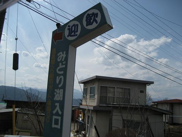 20140402みどり湖 (2)