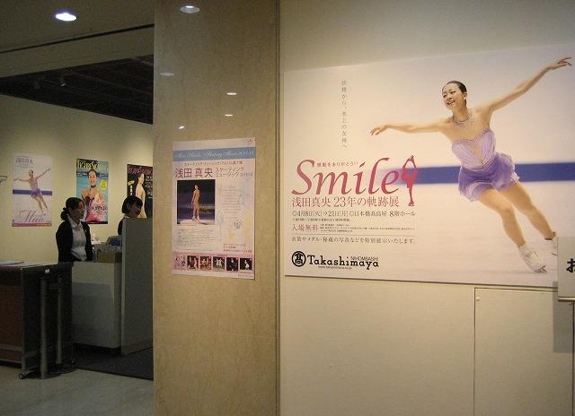 20140411浅田真央展 (4)