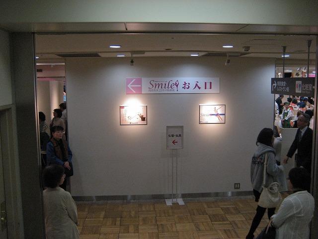 20140411浅田真央展 (6)