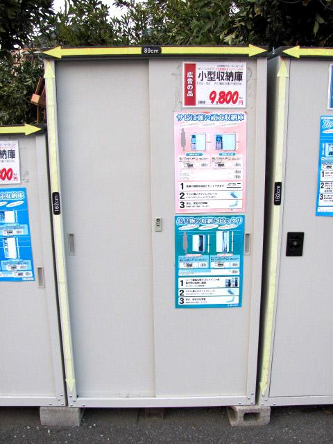 物置き9800円I
