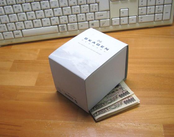 時計箱から二万円