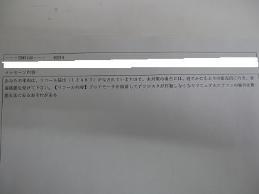 """エブリィ 車検整備 リコール対策 """"+10"""""""