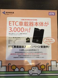 ETC車載器本体が3,000円!