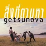 สิ่งที่ตามหา-Getsunova-150x150
