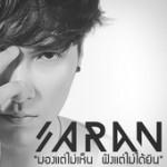 SARAN-ANNING-ศรัญ-แอนนิ่ง-150x150
