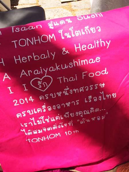 タイフェス2014_16