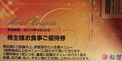 松屋フーズの株主優待 (1)