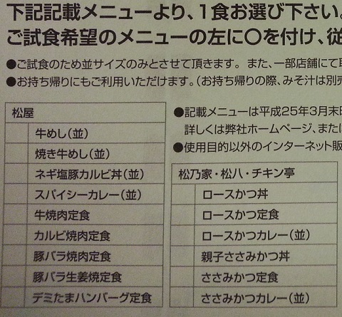 松屋フーズの株主優待 (2)