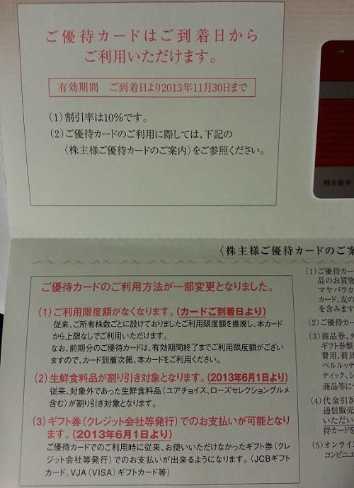 高島屋の株主優待の説明