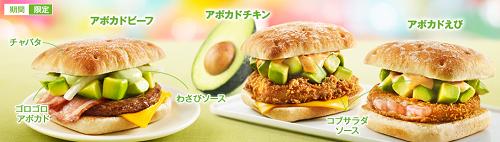 マクドナルドのアボカドバーガー(ビーフ・チキン・えび)